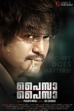 Постер фильма Деньги, деньги (2013)
