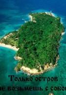 Только остров не возьмешь с собой... (1980)
