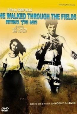 Постер фильма Он шел полями (1967)