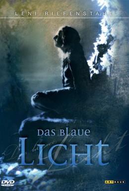 Постер фильма Голубой свет (1963)
