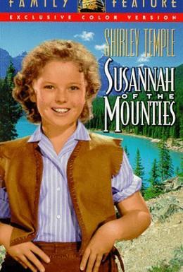Постер фильма Сюзанна с гор (1939)