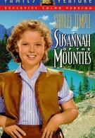 Сюзанна с гор (1939)
