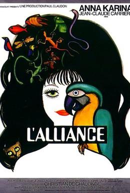 Постер фильма Союз (1971)