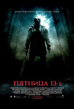 Постер фильма Пятница 13 (1987)