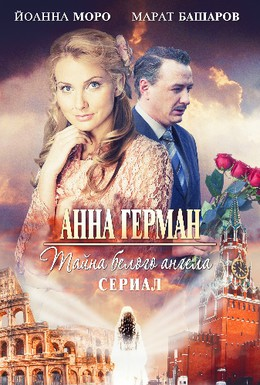 Постер фильма Анна Герман. Тайна белого ангела (2012)