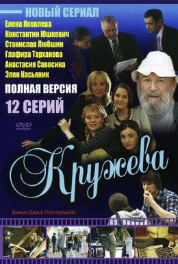 Постер фильма Кружева (2008)