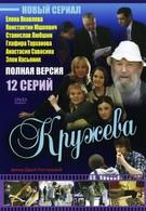 Кружева (2008)