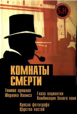 Постер фильма Комнаты смерти: Темное происхождение Шерлока Холмса (2000)