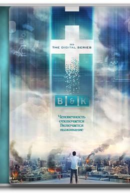 Постер фильма H+: Цифровой сериал (2011)