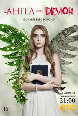 Постер фильма Ангел или демон (2013)
