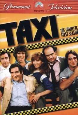 Постер фильма Такси (1978)
