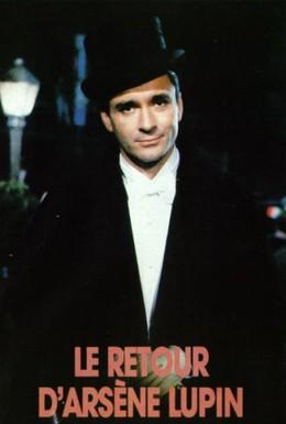 Постер фильма Возвращение Арсена Люпена (1989)