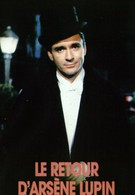 Возвращение Арсена Люпена (1989)