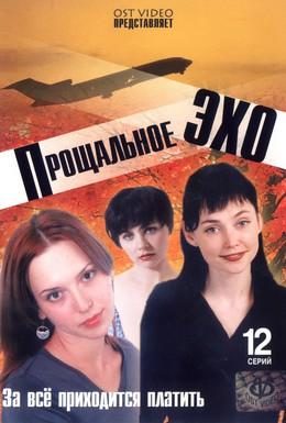 Постер фильма Прощальное эхо (2004)