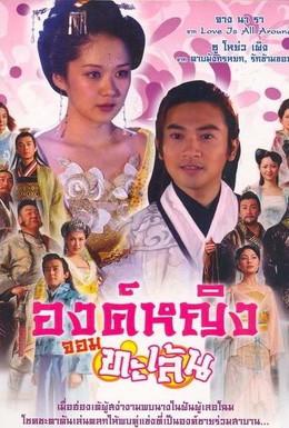 Постер фильма Озорная принцесса (2005)