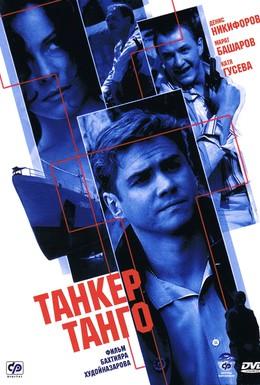 Постер фильма Танкер Танго (2006)