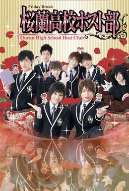 Постер фильма Клуб свиданий старшей школы Оран (2011)