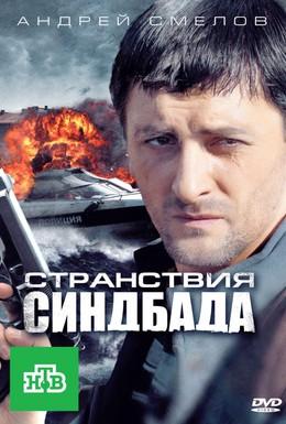 Постер фильма Странствия Синдбада (2011)