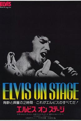 Постер фильма Элвис: Как это было (1970)