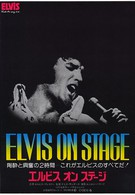 Элвис: Как это было (1970)