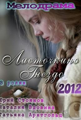 Постер фильма Ласточкино гнездо (2012)