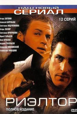Постер фильма Риэлтор (2005)