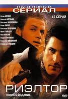 Риэлтор (2005)