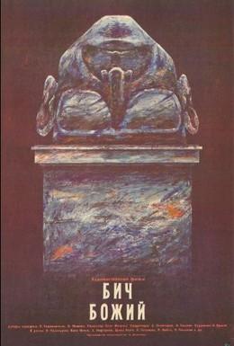 Постер фильма Бич божий (1988)