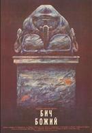 Бич божий (1988)