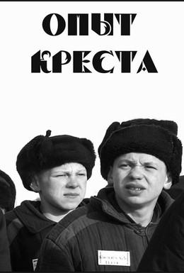 Постер фильма Опыт креста (1995)