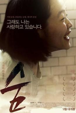 Постер фильма Вздох (2010)