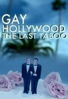 Гомосексуальный Голливуд (2003)