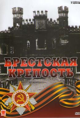 Постер фильма Брестская крепость (2006)