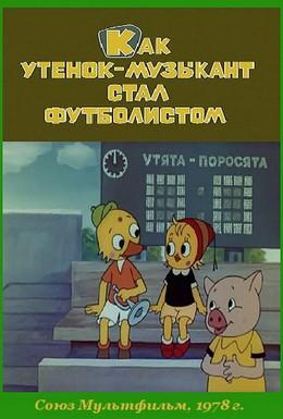 Постер фильма Как утёнок-музыкант стал футболистом (1978)