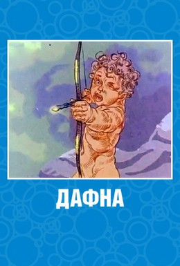 Постер фильма Дарна (1991)