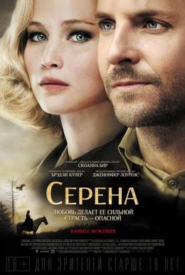 Постер фильма Серена (2014)