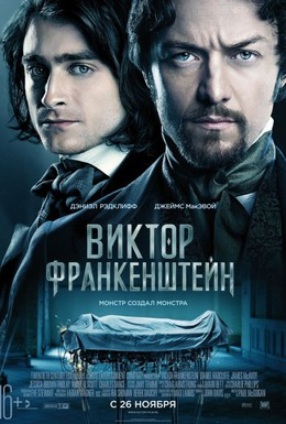 Постер фильма Виктор Франкенштейн (2015)