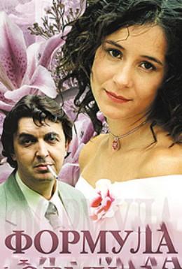 Постер фильма Формула (2004)