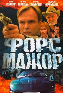 Постер фильма Форс-мажор (2005)