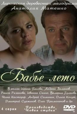 Постер фильма Бабье лето (2011)