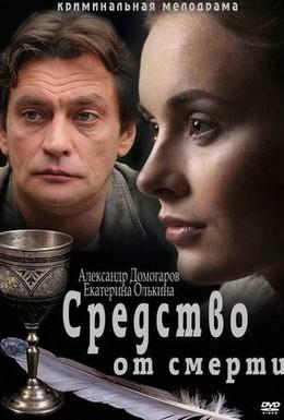 Постер фильма Средство от смерти (2012)