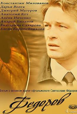 Постер фильма Фёдоров (2013)