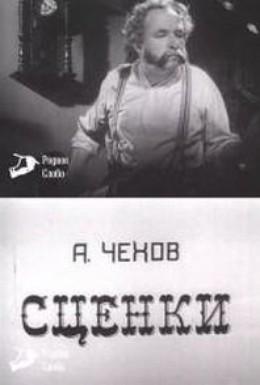 Постер фильма А. Чехов. Сценки (1973)