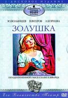Золушка (1978)