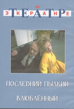 Постер фильма Последний пылкий влюбленный (1989)