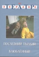 Последний пылкий влюбленный (1989)