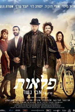 Постер фильма Чудеса (2013)