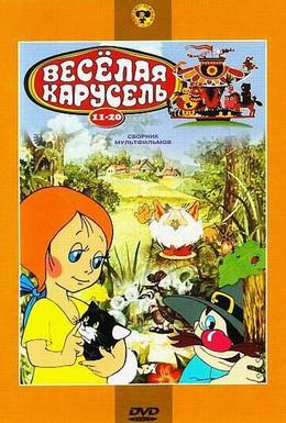 Постер фильма Веселая карусель № 20 (1990)