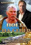 Поезд на север (2013)