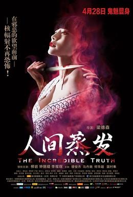 Постер фильма Невероятная правда (2012)